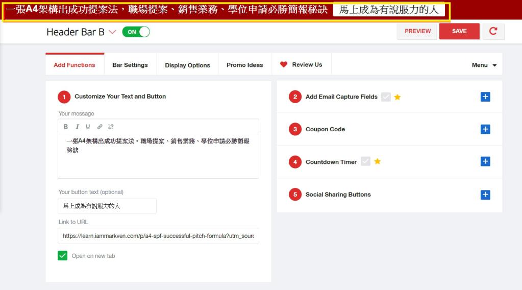 zotabox網站外掛工具—免費擁有十幾種網站外掛功能