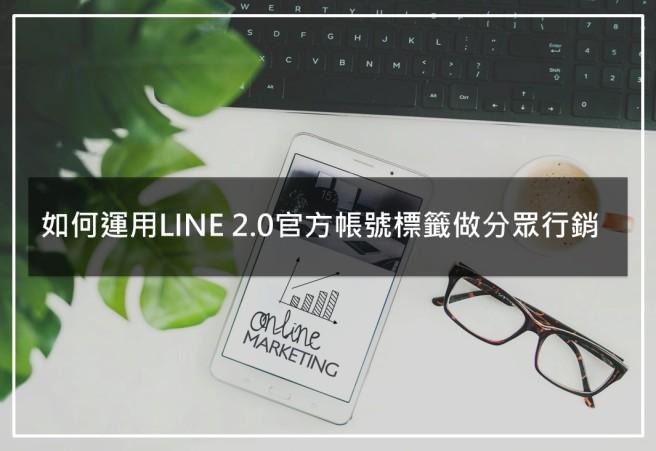 LINE 分眾標籤設定|運用LINE 2.0官方帳號標籤做分眾行銷