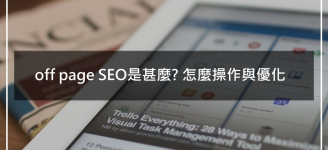 off page seo網站外部SEO是甚麼? 以及怎麼操作優化