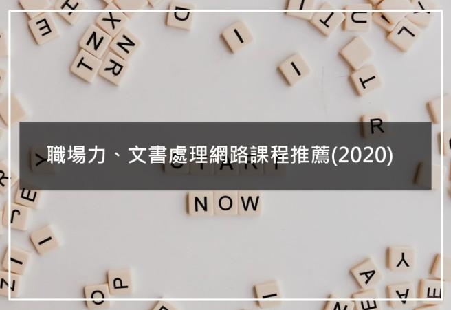 職場力、文書處理網路課程推薦(2020)