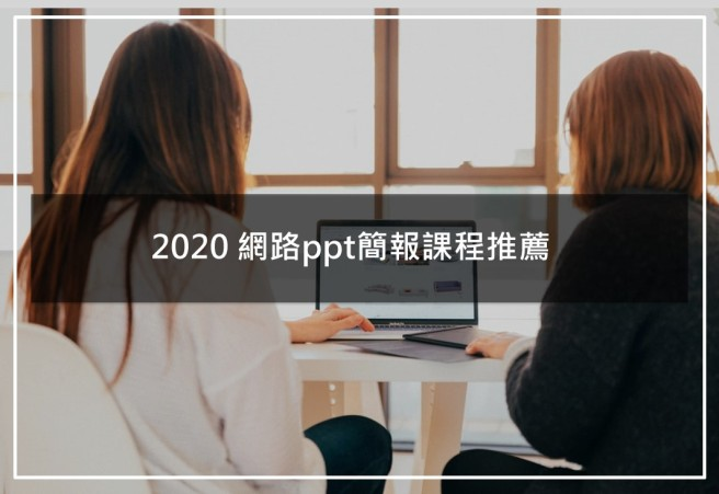 網路ppt簡報課程推薦