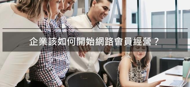 企業該如何開始網路會員經營?會員APP與社群數位會員比較分析
