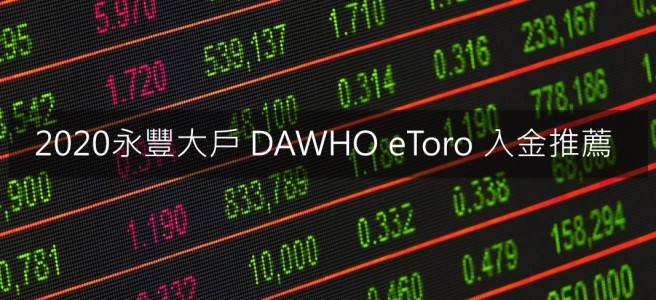 2020 eToro 入金現金回饋信用卡推薦–永豐大戶 DAWHO