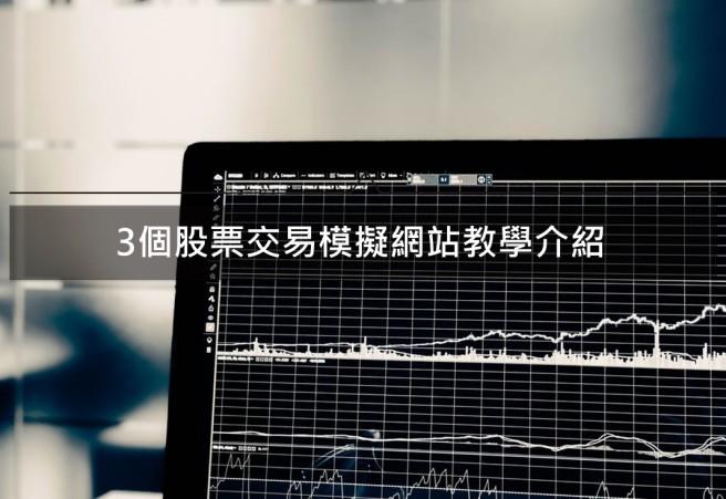 3個股票交易模擬網站教學!新手入門投資不用浪費錢