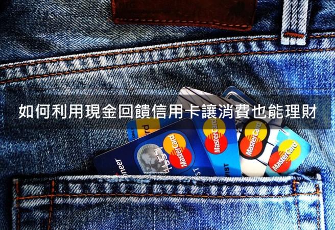 如何利用信用卡理財?善用現金回饋信用卡讓消費也能理財