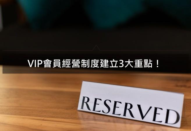 怎麼做會員經營?VIP 會員經營制度建立3大重點!