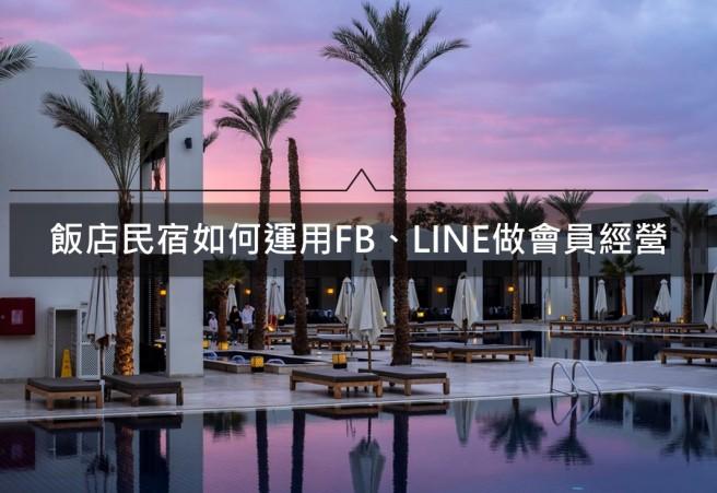 飯店民宿產業雲端電子會員經營 運用FB、LINE製作專屬網路會員