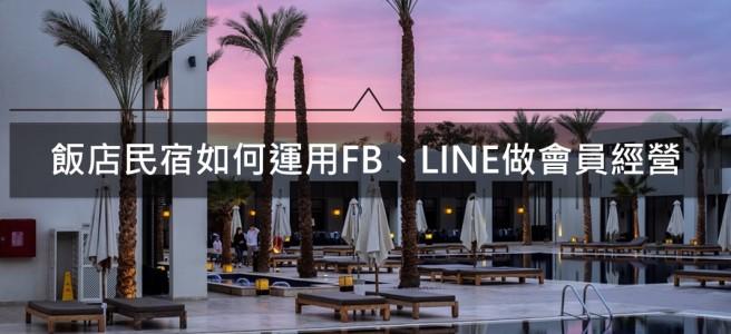 飯店民宿產業雲端電子會員經營|運用FB、LINE製作專屬網路會員