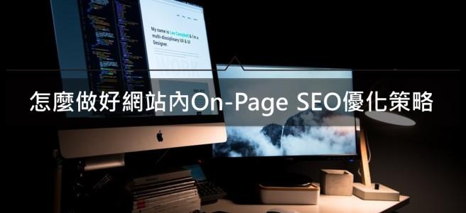On-Page SEO是什麼?怎麼做好網站內SEO優化排名