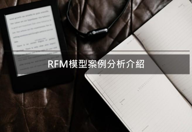 RFM模型案例分析介紹,如何應用RFM做顧客分析經營