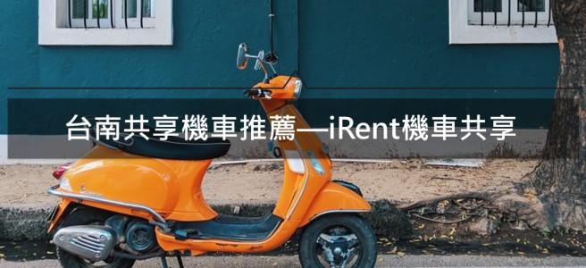 台南共享機車推薦—iRent機車共享讓你輕鬆遊台南