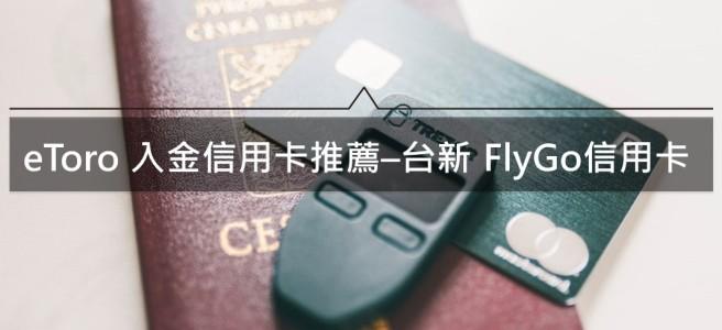 2020 eToro 入金現信用卡推薦–台新銀行 FlyGo信用卡