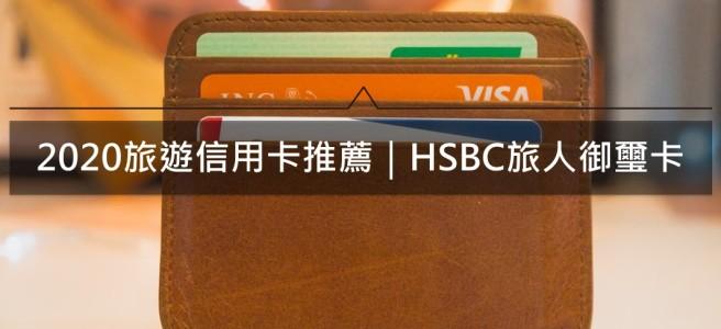 2020旅遊信用卡推薦|HSBC旅人御璽卡:常出國旅遊刷卡必備