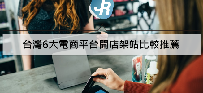 台灣6大電商平台開店架站比較推薦|收費費用、功能、開放性(2020)