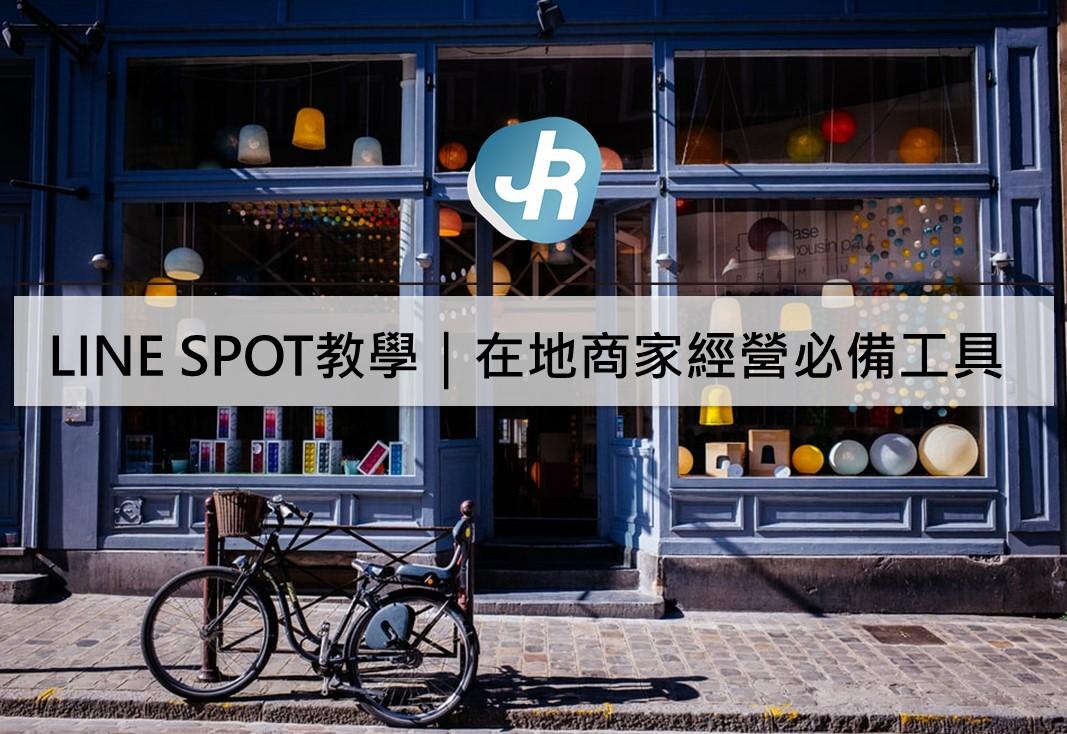 LINE SPOT店家註冊教學|在地實體商家行銷經營必備工具