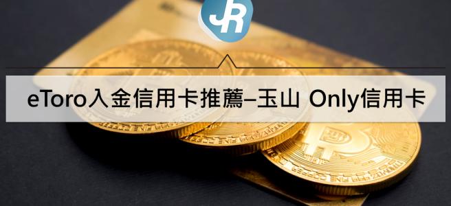 eToro入金現金回饋信用卡推薦–玉山銀行 Only信用卡